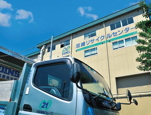 尼崎リサイクルセンター
